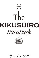 ウェディング The KIKUSUIRO narapark